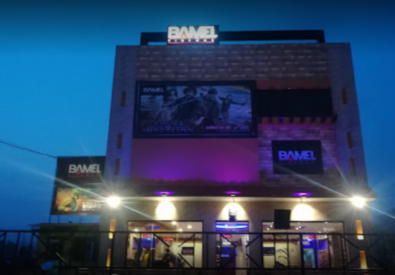 BAMEL Cinemas