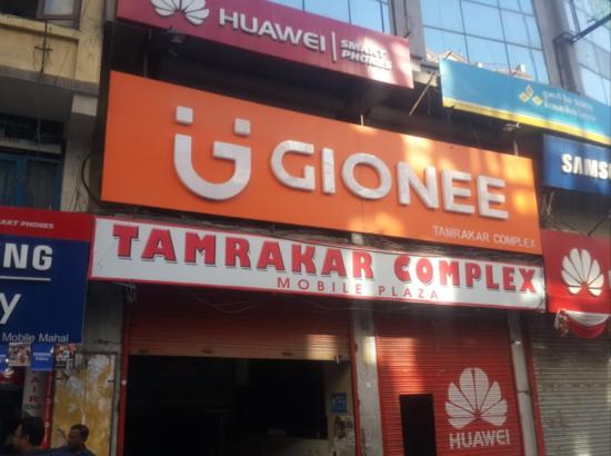 Tamrakar Complex
