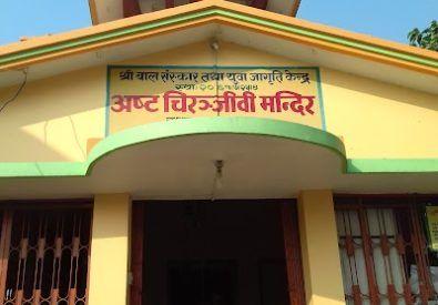 Ashta Chiranjeevi Mandir